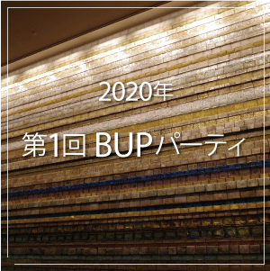 2020-bupp_w300_h300