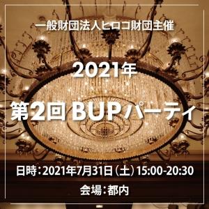 BUPP2021_300px300px